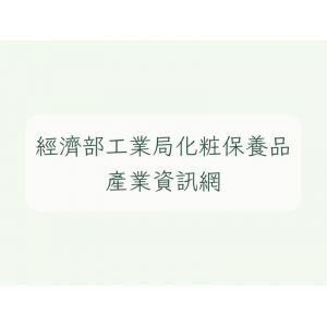 經濟部工業局化粧保養品產業資訊網