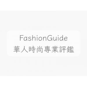 FashionGuide華人時尚專業評鑑